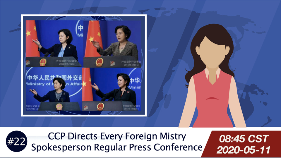 SeaMoon: CCP Foreign Ministry Spokeswoman's performance