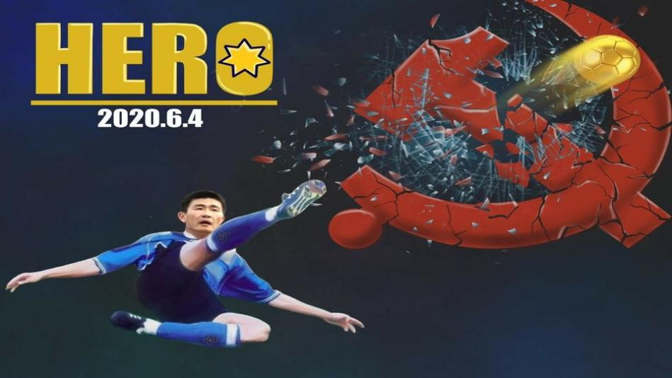 Hao Haidong: The CCP kidnapped and destroyed the sports industry