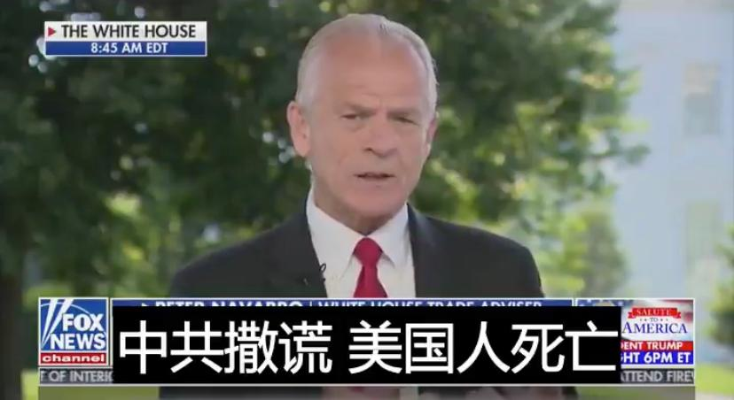 Peter Navarro told Fox News on Independence Day: CCP lied, Americans died; we mourn for lose of HK's independence and the world will not stand for this
