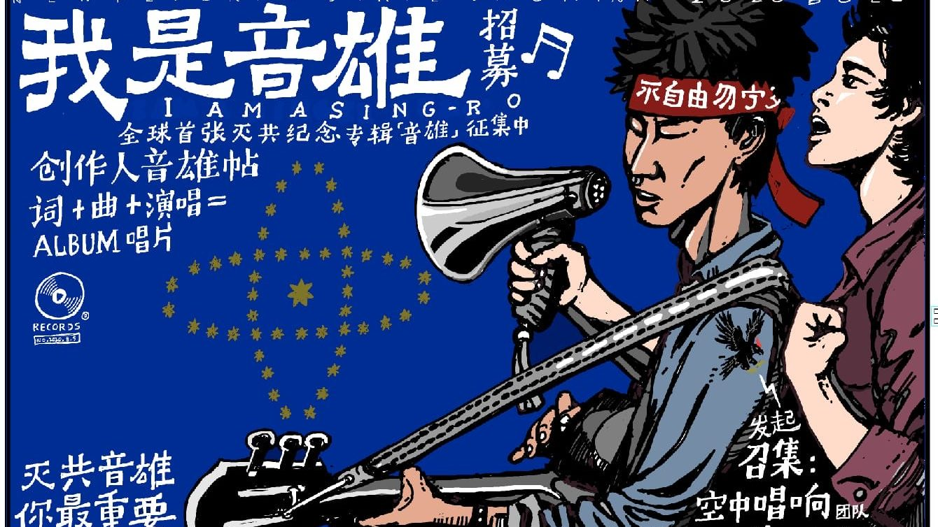 """The Intention of """"I Am Sing-ro"""": a Stage for Ordinary Heroes in the  Whistleblowers Movement"""