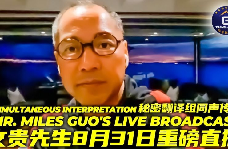 August 31, Summary of Miles Guo's Live Broadcast