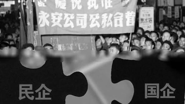 The CCP strengthens the establishment of a united front for private enterprises and requires them to be politically aware