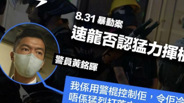 HK Police: I Used My Baton to Calm Down the Arrestees