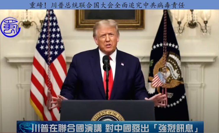 Heavy! President Trump's UN General Assembly Fully Investigates CCP Virus Responsibility