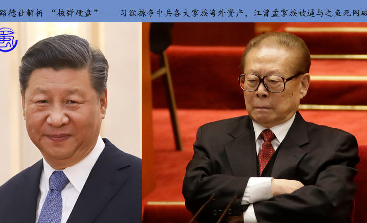 "The Lutheran News Agency analyzes the ""nuclear bomb hard drive""-Xi wanted to plunder the overseas assets of the CCP's major families, and the Jiang Zengmeng family was forced to fish and break the net"