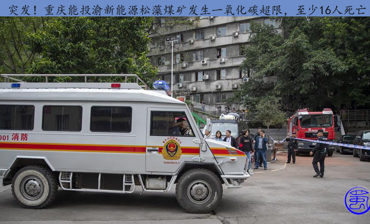 Burst! At least 16 people were killed when carbon monoxide exceeded the limit in Songzao Coal Mine of Chongqing Nengtou Yu New Energy