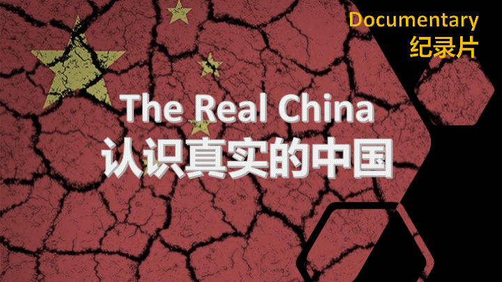 THE REAL CHINA  Episode 1:The 70 Years Without The Sun