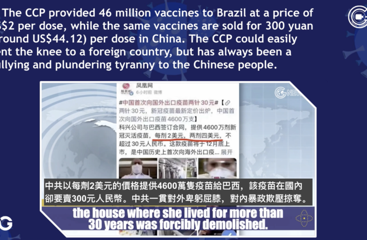 CCP Virus Pandemic Ep257:  The CCP provided 46 million vaccines to Brazil at a price of US$2 per dose, while the same vaccines are sold for 300 yuan (around US$44.12) per dose in China