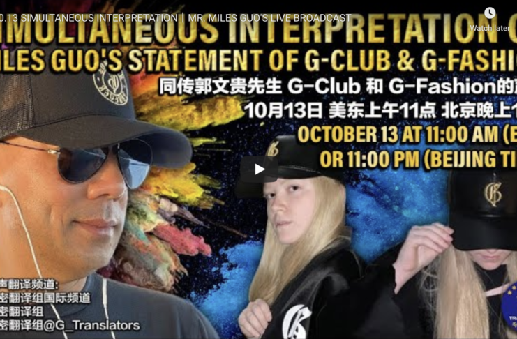 Simultaneous Interpretation: Miles Guo's Live Broadcast on 10/13
