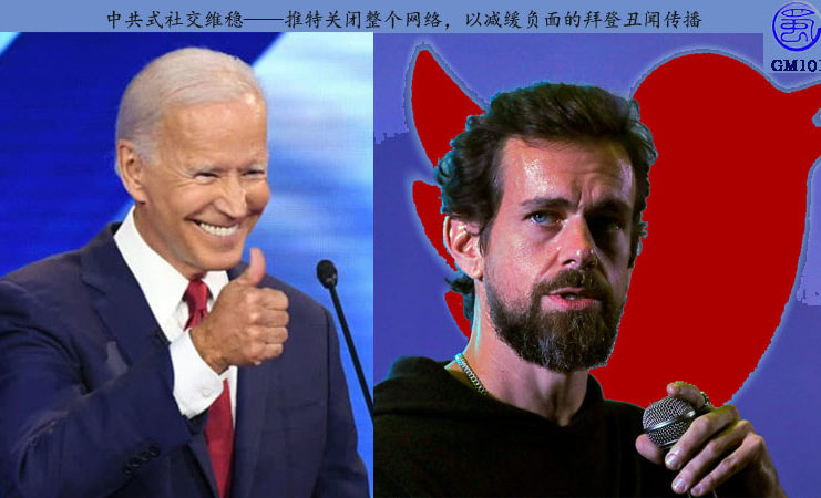 CCP-style social stability maintenance-Twitter shuts down the entire network to slow down the spread of the negative Biden scandal