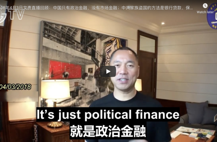 April 3, 2018 Miles Guo: CCP (Chinese Communist Party) has only politics finance, there is no market-run financial sector
