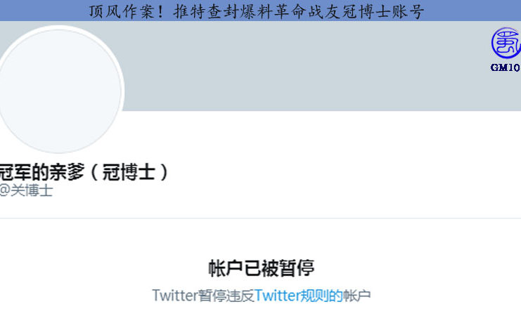 Fight against the wind! Twitter blocked the account of Dr. Guan, a revolutionary comrade in arms