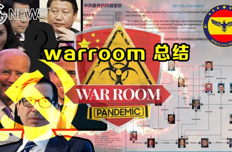 War Room: Pandemic Ep 540 summary