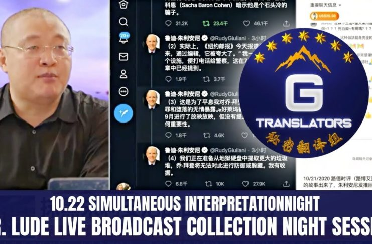 Simultaneous Interpretation: 10/21/2020 Lude Media Live Broadcast Night Session