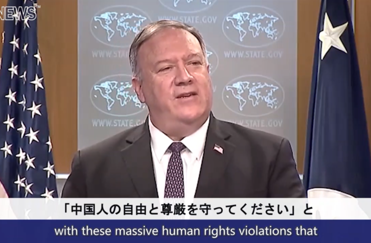 (Japanese+English)Pompeo talks about CCP's violations of the human right of the Chinese people