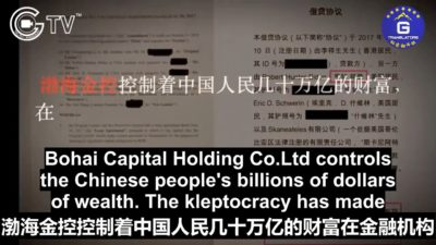 Miles Guo:Bohai Capital Holding Co.Ltd controls the Chinese people's billions of dollars of wealth