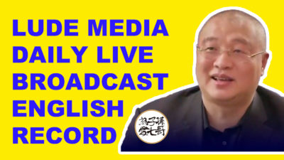 Lude Media Daily Live Broadcast English Record 10/24/2020(a)