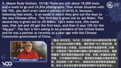 CCP Virus Pandemic Ep269: Biden was a partner with the Chinese Communist government of China.