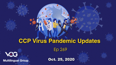 10/20 CCP Virus Pandemic Updates Ep269