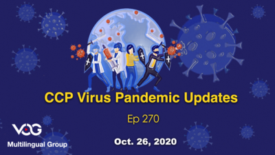 10/21 CCP Virus Pandemic Updates Ep270