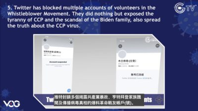 CCP Virus Pandemic Ep270: Twitter blocked multiple accounts of volunteers in Whistleblower Movement.