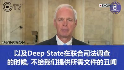10/25/2020 Sen. Ron Johnson explains all the pressures and barriers they have been going through during the investigation of the Bidens