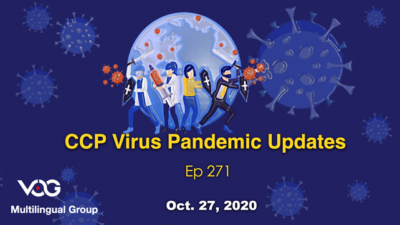 10/22 CCP Virus Pandemic Updates Ep271