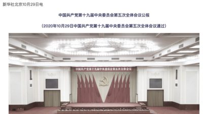 The CCP — Promise Made, Promise Never Kept