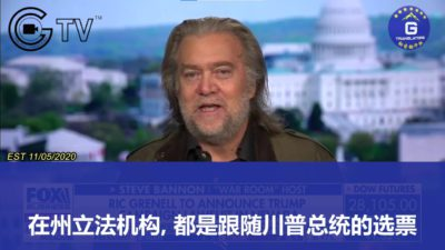 Bannon: What happened on  Nov. 3 was crystal clear, President Trump has won the second term presidency. All the shenanigans that's happening now is from the same people who have been waging information warfare on President Trump.