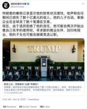 The New York Times has degraded itself into a CCP propaganda outlet