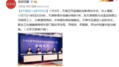 """CCP-virus: Tianjin enters """"wartime state""""; high infection number in US"""