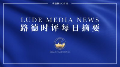 Lude Media News (Morning) — Nov. 10, 2020