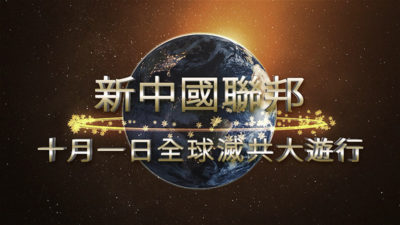 Oct. 1st Global Parade, New Federation State of China