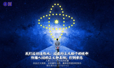 Mr. Miles's Message to the Young People of the New Federal State of China