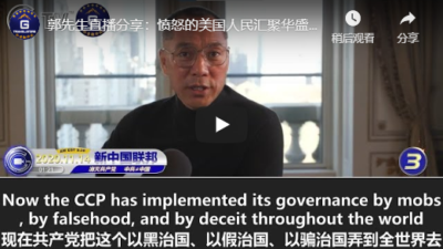 11/15/2020 Miles Guo's broadcast: fellows from the New Federal State of China, chosen by God, has become one of the most important powers to influence and change the world
