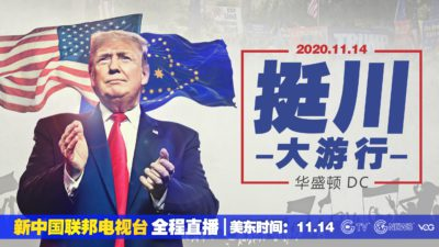 New Federal State of China in Million MAGA March Supporting for Trump ( Connecting with Mr. Guo )