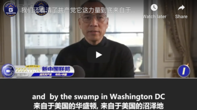 11/14/2020 Mr. Guo's live broadcast: We have also seen where the Chinese Communist Party's power comes from. It comes from Wall Street, Hollywood, Washington & the swamps of the United States