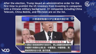 "CCP Virus Ep294-video: Pompeo said: ""Taiwan has not been a part of China""."