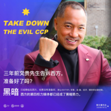 Australia Strategic Policy Institute: The Chinese Communist Party launched the world most massive cyberattack on Mr. Guo Wengui