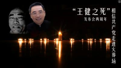 2020/11/20 Miles Guo's Live Broadcast: Anniversary Press Conference of Former HNA Co-chairman Wang Jian's Murder
