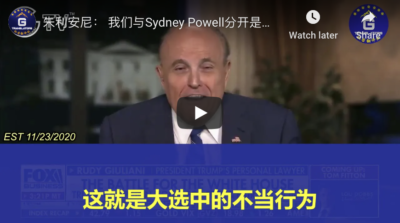 11/23/2020 Giuliani: We split with Sydney Powell because we are pursuing different theories. We are going to raise general lawsuit against the misconduct of state officials in at least five or six states