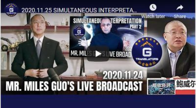 2020.11.25 SIMULTANEOUS INTERPRETATION⎢MR. MILES GUO'S LIVE BROADCAST + MR. LUDE'S LIVE BROADCAST