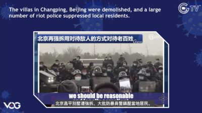 CCP Virus Ep299-300-video: CCP a large number of riot police suppressed local residents.