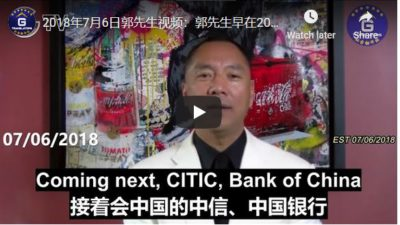"【In-depth Report】The bankruptcy of Xiao Jianhua's Baoshang Bank, the deep ties between ""Tomorrow Group"" and the Chinese Communist Party hierarchy and his corrupt private life"