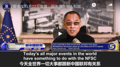 11/22/2020 Miles Guo: We won't have the Whistleblowers' Movement or the New Federal State of China if we don't have millions of unknown domestic fellow fighters & overseas Chinese being contributing without asking for compensation