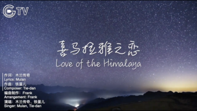 LISTEN! The Theme Song of G-Translators《Love of the Himalaya》