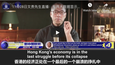 11/28/2020 Miles Guo: The two numbers showing Hong Kong is in the last struggle before its collapse: 1) Hong Kong's real estate and bad loans; 2) rate for office leasing, change of office lease tenants