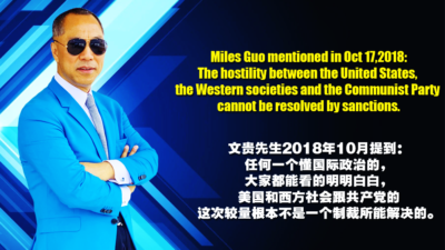 Miles Guo mentioned in Oct 17/2018:The hostility between the United States, the Western societies and the Communist Party cannot be resolved by sanctions.