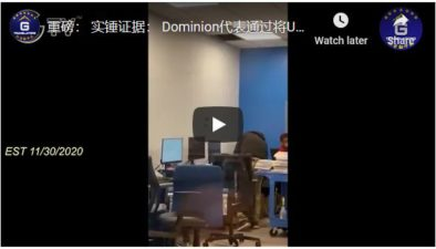 11/30/2020 Smoking  gun !A Dominion Representative is manipulating Gwinnett County's tabulation data by plugging an elections USB drive into an external laptop, editing something in file