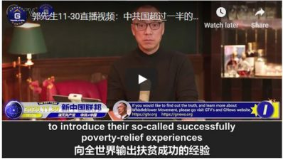 11/30/2020 Miles Guo:more than half population in China have been living under the extreme poverty line